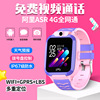 A51-pink(4G Full Netcom + Video Call + Multiple Positioning + Waterproof)